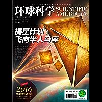 《环球科学》2017年4月号