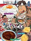 戦争めし4(ヤングチャンピオン・コミックス)