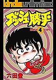 ダッシュ勝平(4)