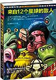 来自12个星球的敌人 (读客全球顶级畅销小说文库 38)