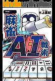 麻雀AI戦術 人工知能「爆打」に聞く必勝法 (近代麻雀戦術シリーズ)