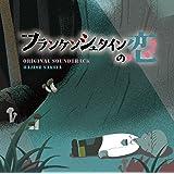 ドラマ「フランケンシュタインの恋」オリジナル・サウンドトラック