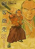 剣客商売 33巻