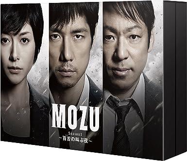 Amazon Mozu Season1 百舌の叫ぶ夜 Blu Ray Box Tvドラマ