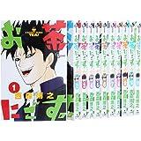 お茶にごす。 コミック 全11巻完結セット (少年サンデーコミックス)