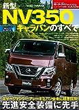 ニューモデル速報 新型NV350キャラバンのすべて (モーターファン別冊 ニューモデル速報)