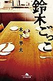 鈴木ごっこ (幻冬舎文庫)