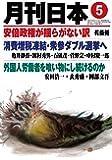 月刊日本2019年5月号