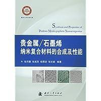 贵金属/石墨烯纳米复合材料的合成及性能