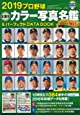 2019プロ野球全選手カラー写真名鑑&パーフェクト DATA BOOK (B.B.MOOK1432)