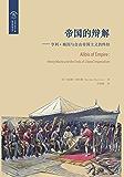 帝国的辩解:亨利·梅因与自由帝国主义的终结(经典与解释)