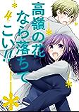 高嶺の花なら落ちてこい!! 4巻 (デジタル版ガンガンコミックスONLINE)