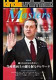 月刊 MASTERS(マスターズ)2019-2月号 月刊 MASTERS (マスターズ)