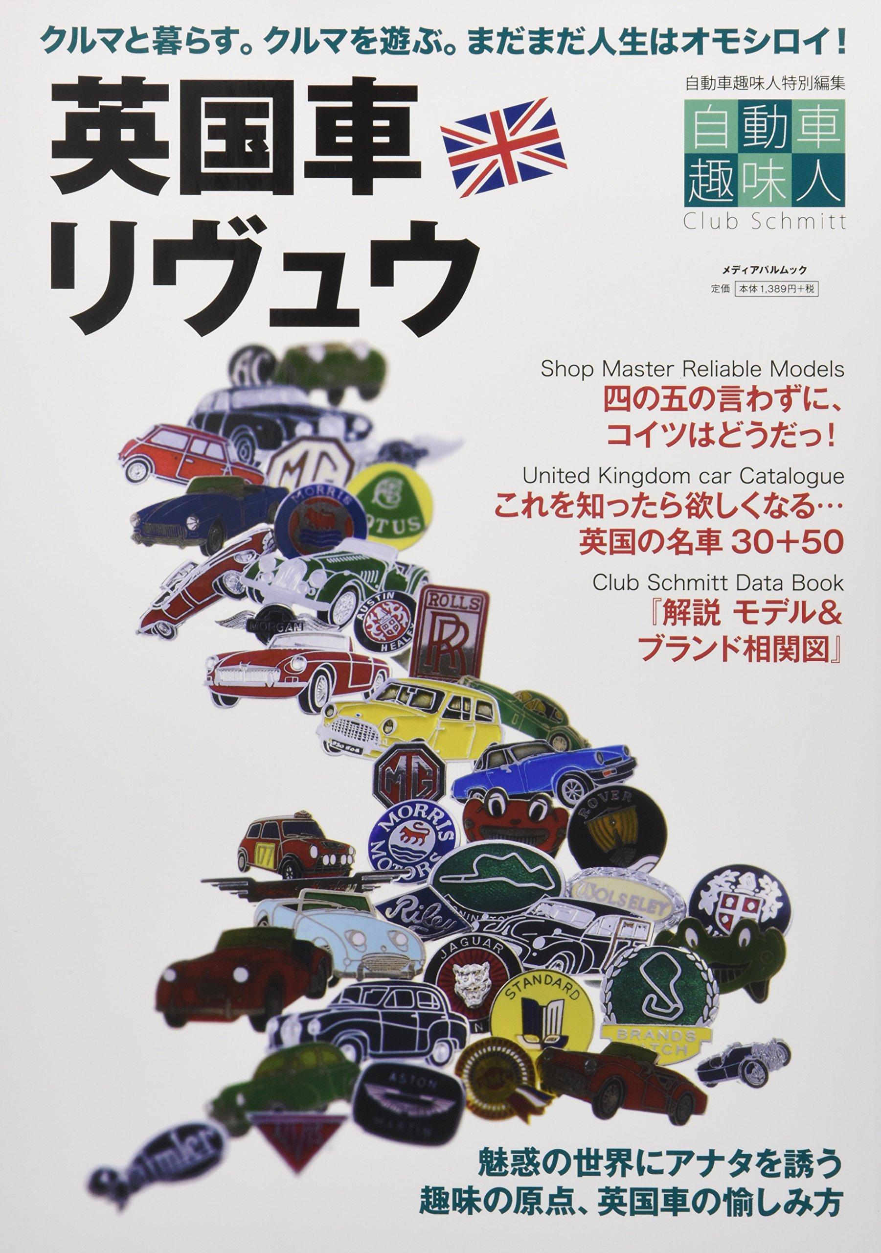 「自動車趣味人特別編集 英国車リヴュウ」(メディア・パル)