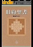 旧約聖書 新改訳2017 (新改訳聖書センター)