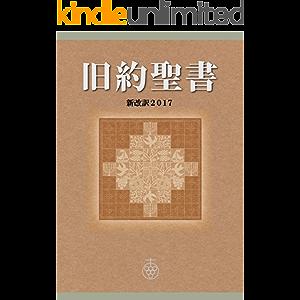 KyuuyakuSeisho Shinkaiyaku2017 (Shinkaiyaku Seisho Center) (Japanese Edition)