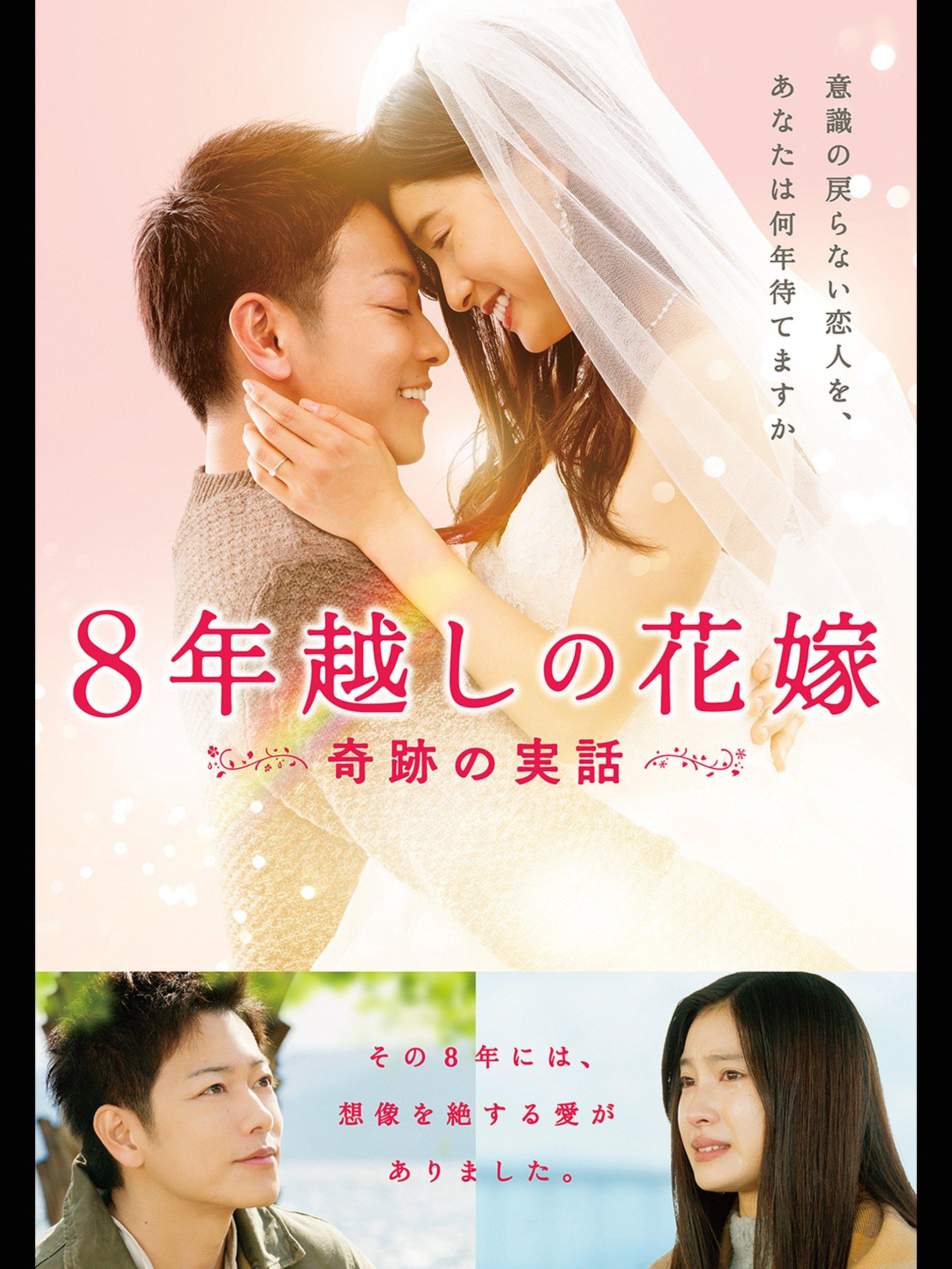 年越し の 花嫁 八