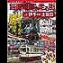 路面電車の走る街(8) 伊予鉄道 土佐電気鉄道 (講談社シリーズMOOK)