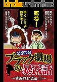 【悪徳告発】ブラック職場の暴露話~すみれいこ編~ (1) (本当にあった笑える話)