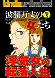 波瀾万丈の女たち Vol.5 浮気女の転落人生 [雑誌]