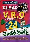 TSPSC VRO Top 24 Model Papers [ TELUGU MEDIUM ]