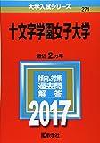 十文字学園女子大学 (2017年版大学入試シリーズ)