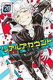 リアルアカウント(20) (週刊少年マガジンコミックス)