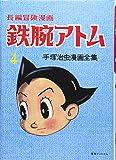 長編冒険漫画 鉄腕アトム [1956-57・復刻版] 4 (手塚治虫漫画全集)