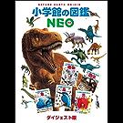 小学館の図鑑NEO ダイジェスト版