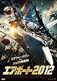 エアポート2012 [DVD]