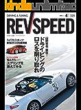 REV SPEED (レブスピード) 2018年 4月号 [雑誌]