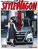 スタイルワゴン 2017年10月号 No.262
