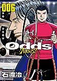 Odds VS!(6) (アクションコミックス)