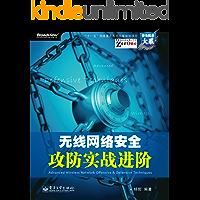 无线网络安全攻防实战进阶
