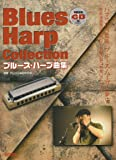 ブルース・ハープ曲集 (模範演奏CD付)