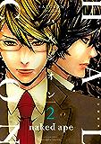 ハルシオン: 2 (ZERO-SUMコミックス)