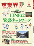 商業界2020年01月号 (LINEは繁盛ネットワーク)
