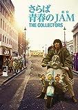 THE COLLECTORS~さらば青春の新宿JAM~ (DVD+CD)