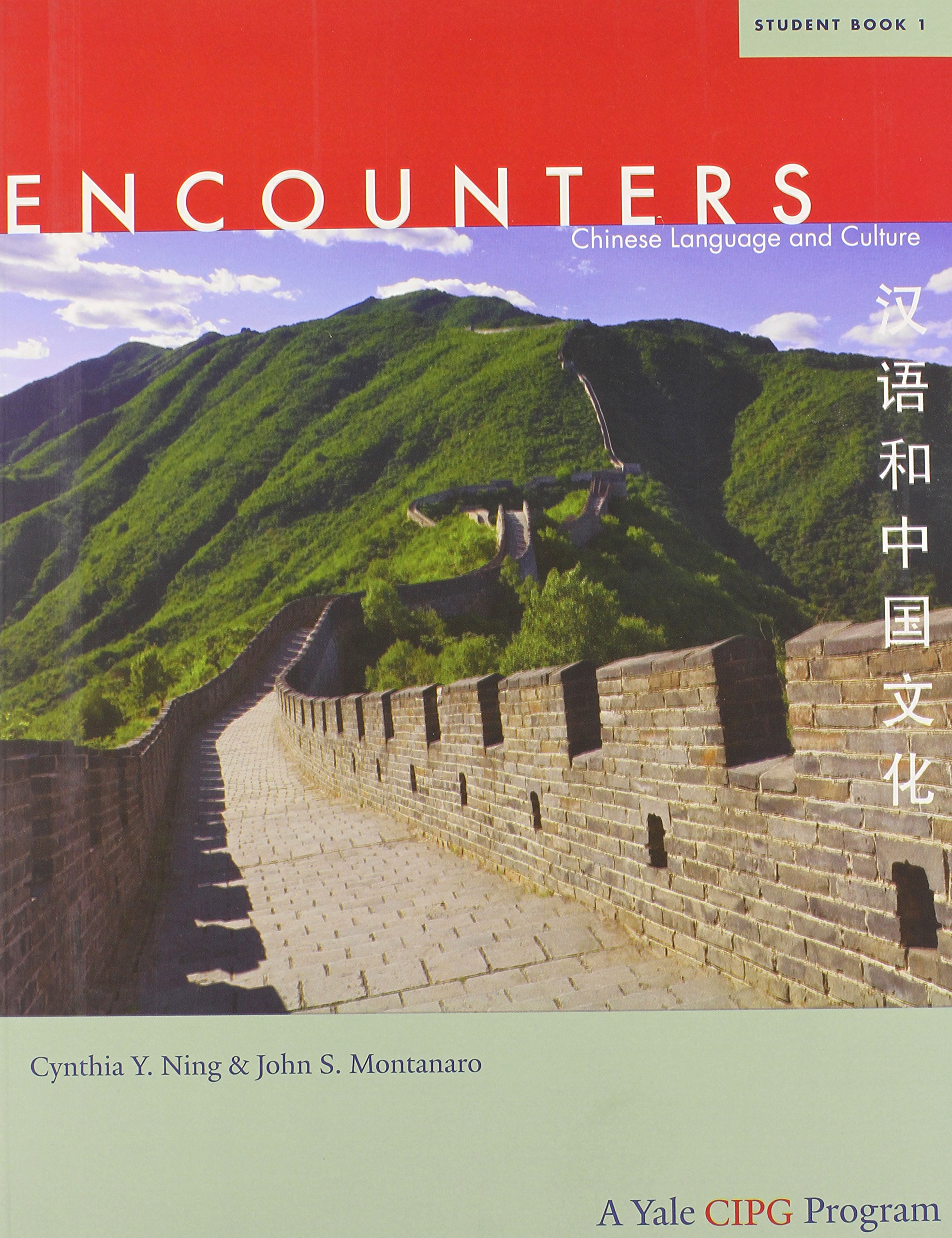Encounters: Chinese Language and Culture, Student Book 1 by Brand: Yale University Press