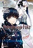 Fate/strange Fake(3) (電撃文庫)