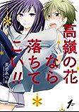 高嶺の花なら落ちてこい!! 1巻 (デジタル版ガンガンコミックスONLINE)