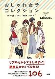 """おしゃれ女子コレクション 街で見つけた""""最強コーデ"""" (大和出版)"""