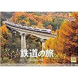 ぶらり鉄道の旅 (列車で旅する日本の四季) 2017年 カレンダー 壁掛け C-3 【使用サイズ:594×420mm】