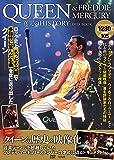 QUEEN & FREDDIE MERCURY 真実のHISTORY DVD BOOK (宝島社DVD BOOKシリーズ)