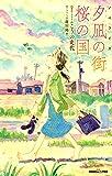 ノベライズ 夕凪の街 桜の国 (双葉社ジュニア文庫)