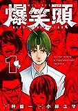 爆笑頭(1) (月刊少年マガジンコミックス)
