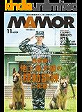 MAMOR(マモル) 2017 年 11 月号 [雑誌] (デジタル雑誌)