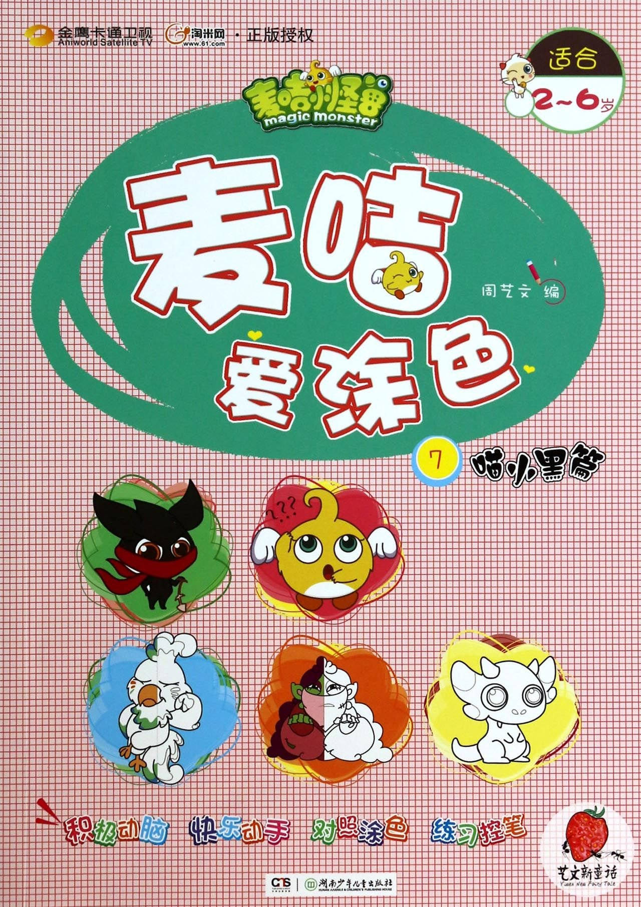 Download Jimmy card monster: wheat Card love coloring 7 (meow black piece suit 2-6 years old)(Chinese Edition) ebook