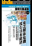 東芝解体危機 沈む日本経済 国際労働運動