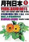 月刊日本2018年5月号